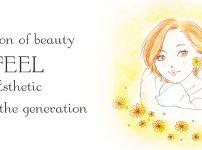 国立市フェイシャルエステサロンFEEL国立 予防美容でマイナス10歳肌